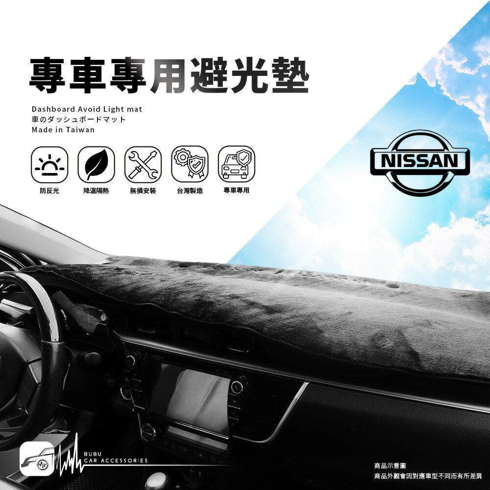 A8C【專車專用避光墊】汽車避光墊 遮光毯 sentra 331 341 HV CE M1 Tiida A32