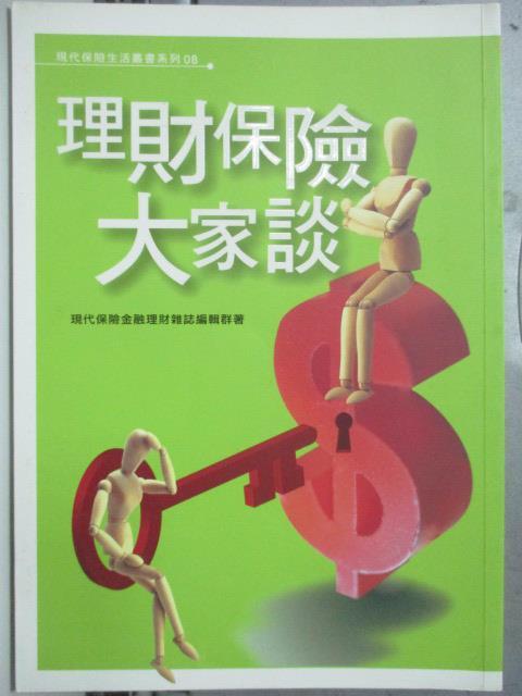 【書寶二手書T1/行銷_JQN】理財保險大家談_現代保險金融理財雜誌編輯群