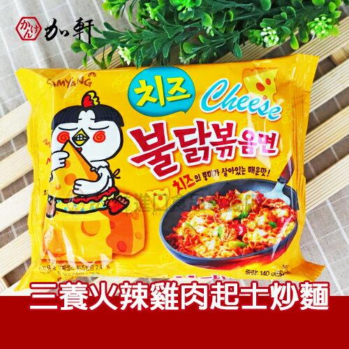 《加軒》韓國三養起司火辣雞肉風味炒麵 全球最辣泡麵 TOP2(單包)