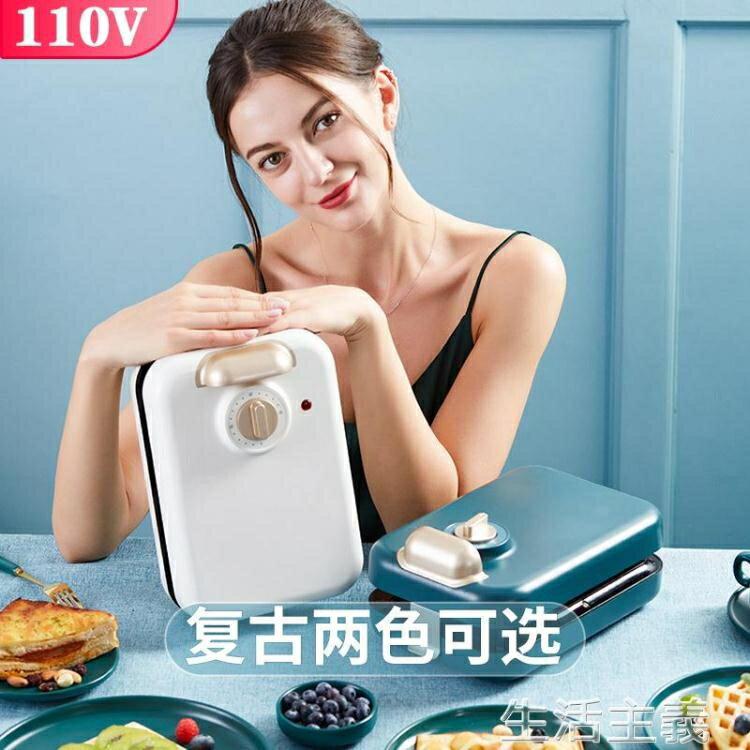 麵包機 110V可定時三明治機早餐機家用小家電廚房電器輕食面包機美國日本 MKS【簡約家】