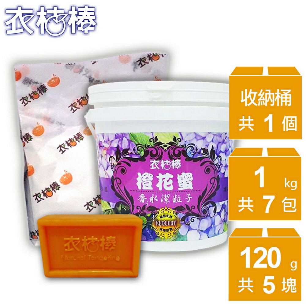 【衣桔棒】橙花蜜香水洗衣潔粒子13件組 現貨免運