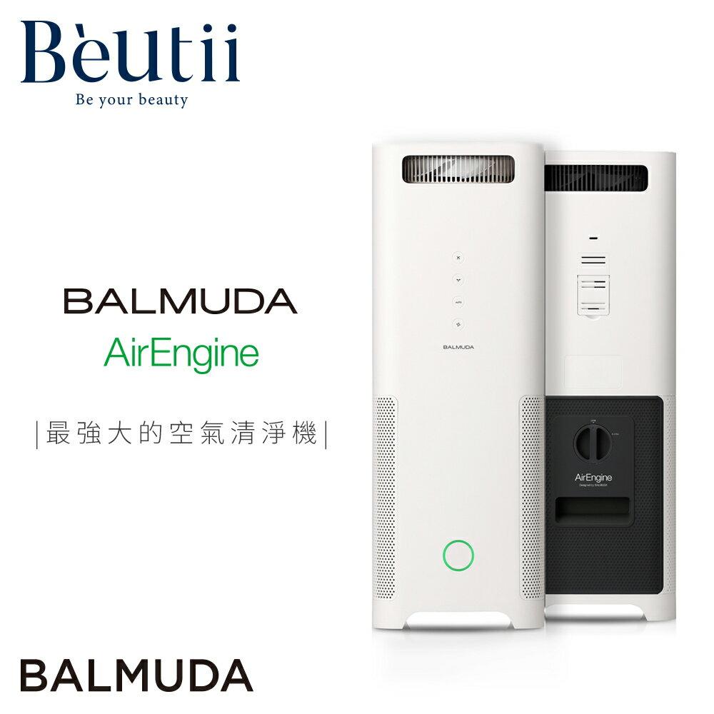 【贈手沖壺】BALMUDA 百慕達 AirEngine 空氣清淨機 ( 白 x 黑 ) 可過濾病毒 細菌 - 限時優惠好康折扣