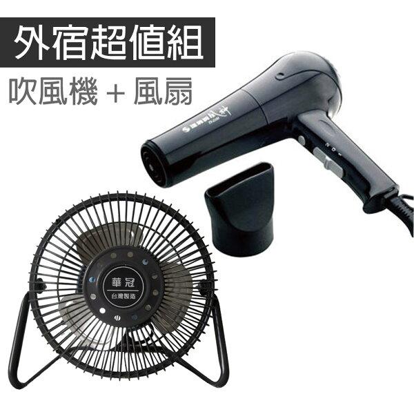快樂老爹:《外宿超值組》【達新牌】專業型吹風機+【華冠】台製7吋鋁葉小風扇TS-2100A_BT-701