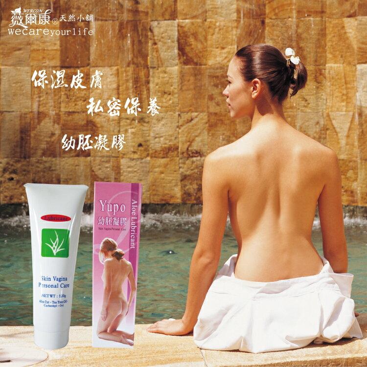 薇爾康®台灣私密 YuPo幼胚凝膠120g/盒 【男女私密 潤滑用專用】 提升男女之間的情愛  保養私密肌膚 PH平衡