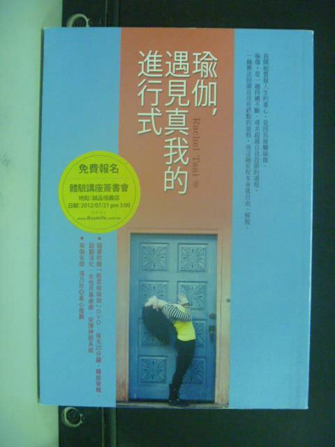 【書寶二手書T9/心靈成長_OHZ】瑜伽遇見真我的進行式_Rachel Tsai_無光碟