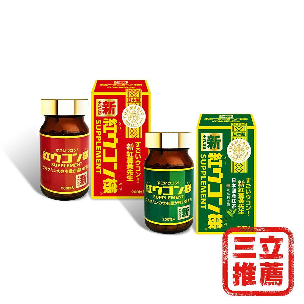 新紅薑黃先生 (紅配綠)1組(1+1瓶) 電電購 三立推薦
