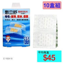 """【醫康生活家】""""敷立舒"""" 醫療用貼布 - 防水 15片裝 ►►10盒組"""