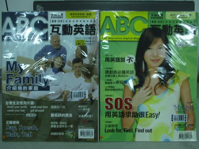 【書寶二手書T1/語言學習_PDA】ABC互動英語_21&23期_2本合售_SOS用英語求助很Easy等_附光碟