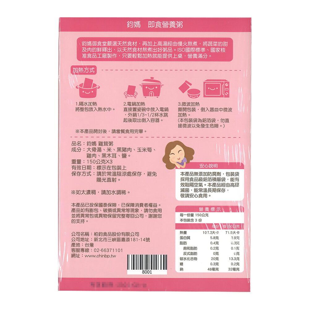 鈞媽 - 常溫即食營養寶寶粥 150g*3入 / 盒 (蔬菜、南瓜、豬肉、雞茸、地瓜、鮮貝) 9