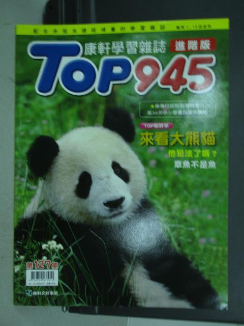【書寶二手書T8/兒童文學_QED】Top945(進階版)_來看大熊貓等_附光碟