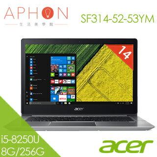 【Aphon生活美學館】ACER SF314-52-53YM (銀) i5-8250U 14吋 FHD筆電(8G/256GB SSD/Win10)- 送HP DJ-2130事務機(鑑賞期後寄出)