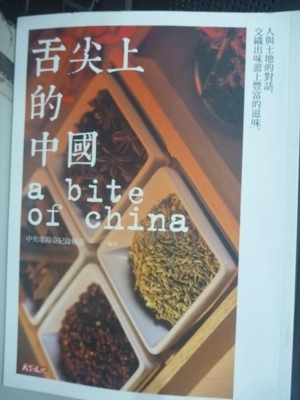 ~書寶 書T4/餐飲_ZBR~舌尖上的中國_CCTV中央電視臺紀錄片頻道