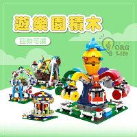 送小孩聖誕禮物推薦聖誕禮物益智遊戲到ORG《SD1859e》盒裝 4款 遊樂園系列積木 遊樂場 積木 摩天輪 海盜船 益智啟蒙玩具 兒童玩具 聖誕節禮物就在橙漾夯生活ORGLIFE推薦送小孩聖誕禮物