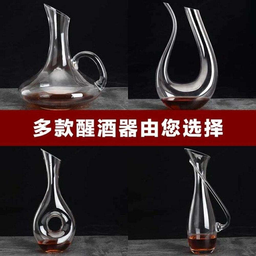 玻璃酒壺歐式紅酒醒酒器家用水晶玻璃酒具小號個性葡萄酒分酒器u型倒酒壺 清涼一夏钜惠