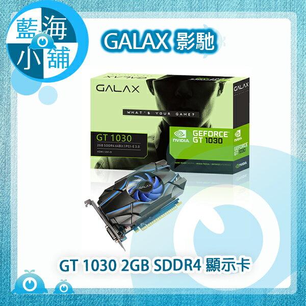GALAX 影馳 GT 1030 2GB SDDR4 顯示卡