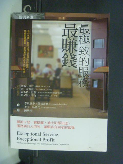 【書寶二手書T6/行銷_KOQ】最極致的服務最賺錢_李奧納多英格雷利