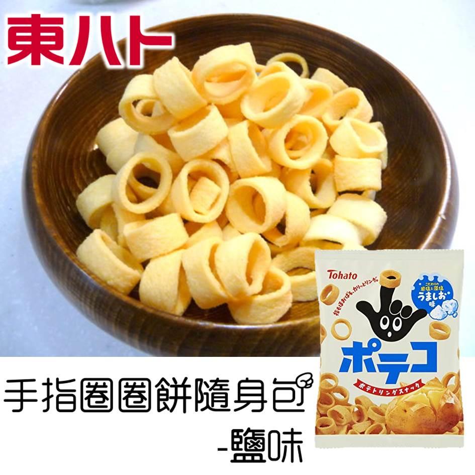 【Tohato東鳩】手指圈圈餅隨身包-鹽味 24g 日本進口零食 3.18-4 / 7店休 暫停出貨 0