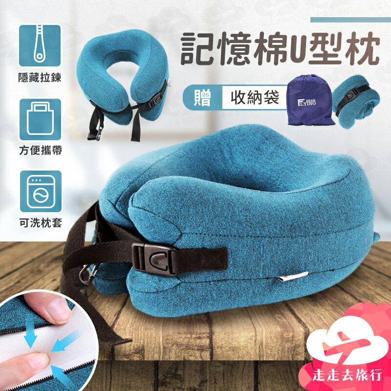 [贈收納袋] 記憶棉U型枕 可拆洗 旅行便攜枕 護頸枕 飛機枕 3色【JA284】99750走走去旅行