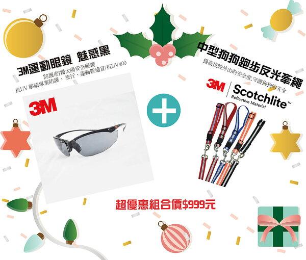 《★免運★超優惠組合999》3M運動眼鏡Social-2魅惑黑-安全眼鏡+中型狗狗慢跑跑步反光牽繩(粗版)-3MScotchlite