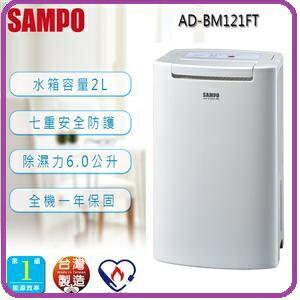 <br/><br/>  SAMPO 聲寶 AD-BM121FT 6L空氣清淨除濕機/除溼機<br/><br/>