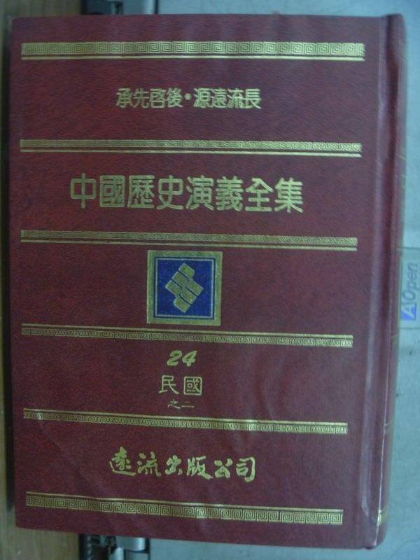 【書寶二手書T4/一般小說_OMN】中國歷史演義全集(24)_民國之二