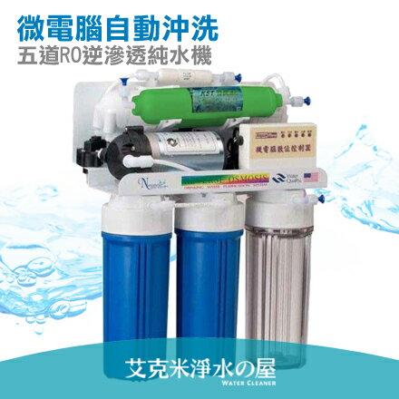 【艾克米淨水】微電腦自動沖洗五道RO逆滲透純水機/淨水器/濾水器--全套優質配備齊全《免運費》現在買加贈一年份濾芯組! 超划算喔!《免費安裝》