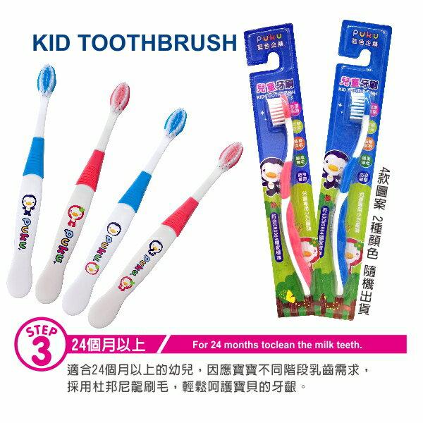 『121婦嬰用品館』PUKU 兒童牙刷 - 藍 4