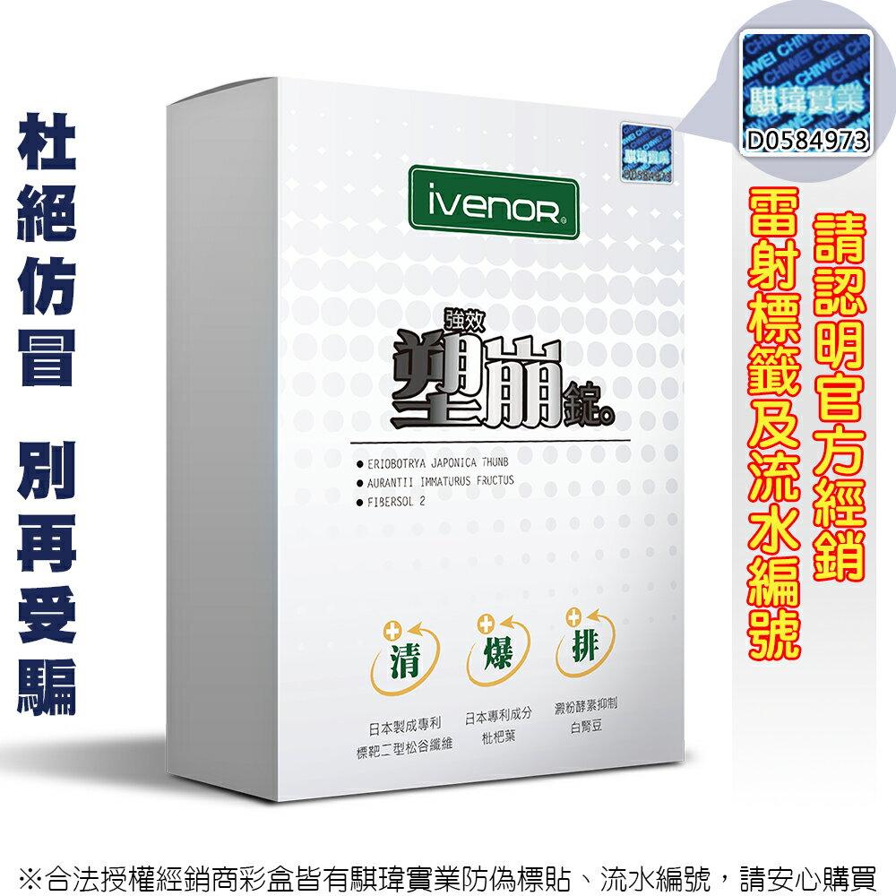 iVENOR 二代強效塑崩錠 60錠/盒【buyme】