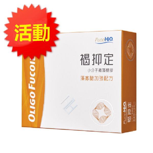[滿3件每盒平均2000元]褐抑定藻寡醣60粒盒(加強配方Hi-Q加強配方)褐藻醣膠藻褐素