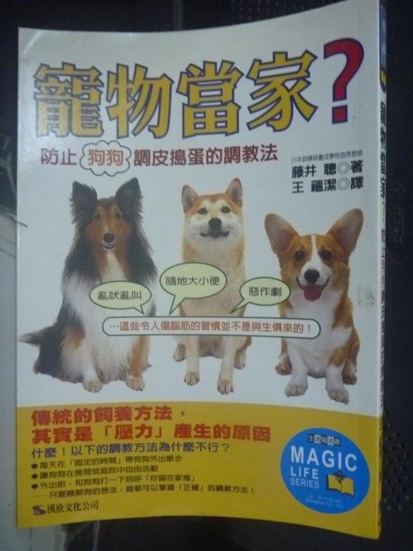 【書寶二手書T7/寵物_JFR】寵物當家?:防止狗狗調皮搗蛋的調教法_藤井聰