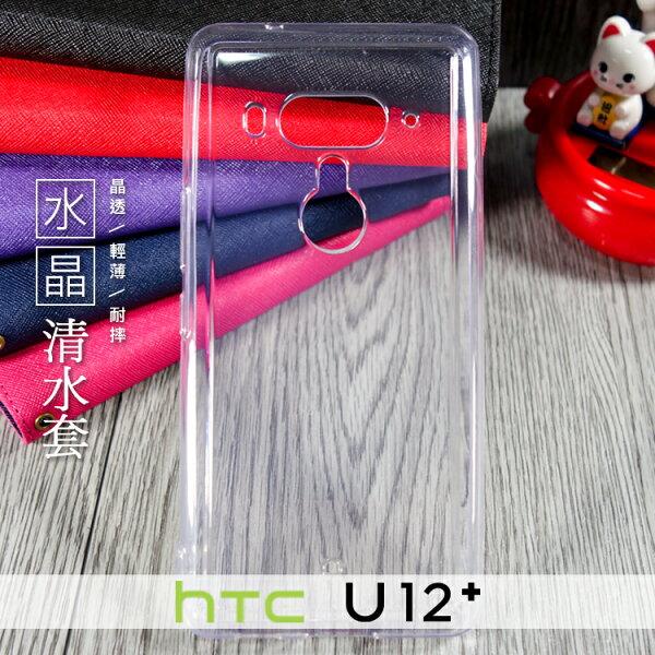 HTCU12+U12Plus2Q55100水晶系列超薄隱形軟殼TPU清水套保護殼手機殼透明軟殼背蓋