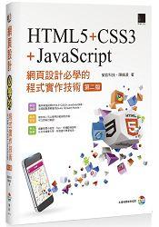 網頁 必學的程式實作技術~HTML5 CSS3 JavaScript^(第二版^)