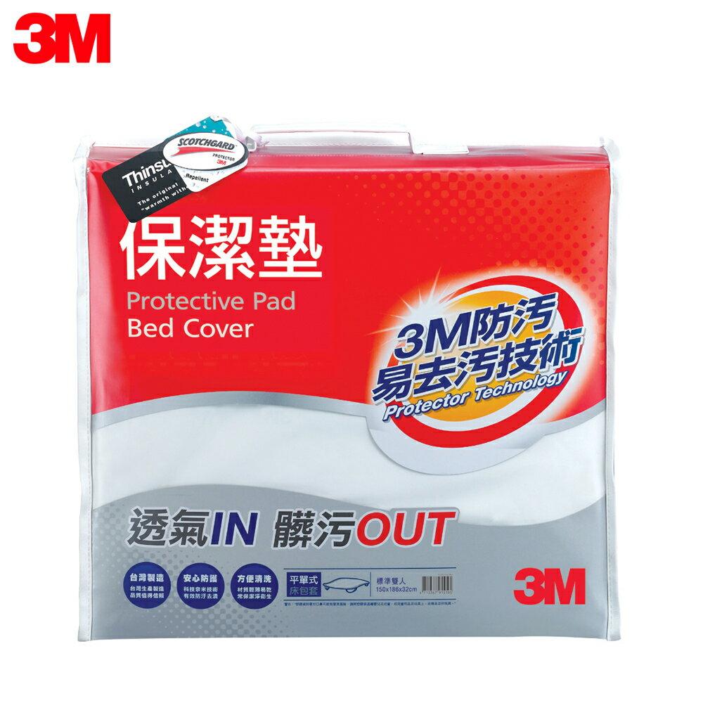 3M 保潔墊平單式床包墊(雙人) 7100029309 - 限時優惠好康折扣