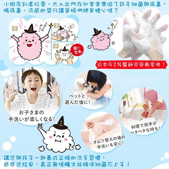 日本MUSE感應式泡沫自動給皂機抗菌自動洗手機洗手乳洗手慕斯補充瓶補充包各種香味玻尿酸添加 4