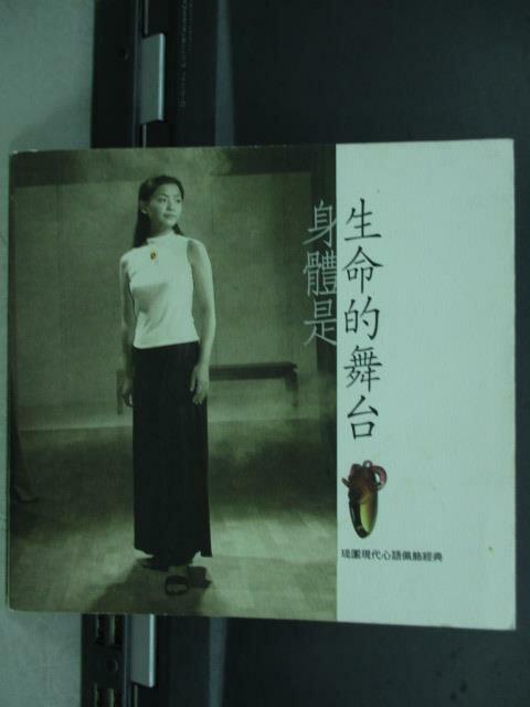 ~書寶 書T3/藝術_JSS~身體是生命的舞台_2000年_ 350