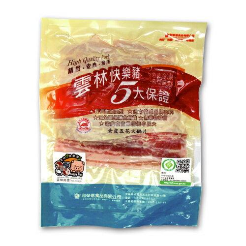 雲林快樂豬-五花火鍋片-1包