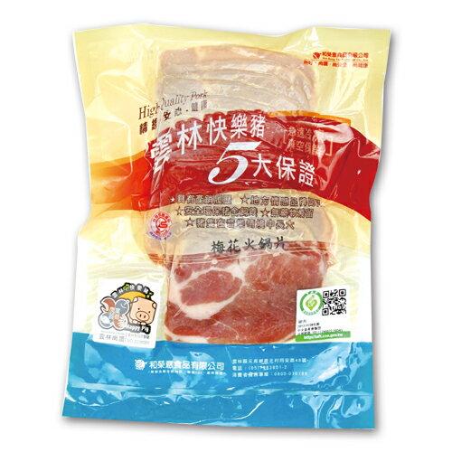 雲林快樂豬-梅花火鍋片-2包