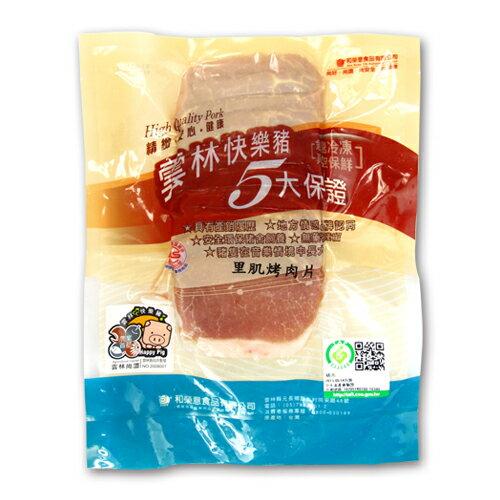 雲林快樂豬-里肌烤肉片-1包
