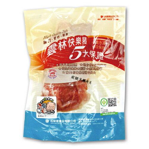 雲林快樂豬-前腿火鍋片-1包