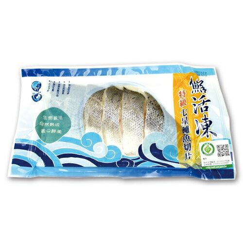 鮮活七星鱸魚片