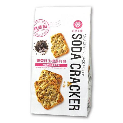 奇亞籽黑椒岩鹽生機蘇打餅