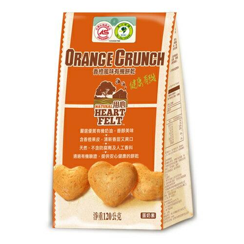 香橙风味有机饼干