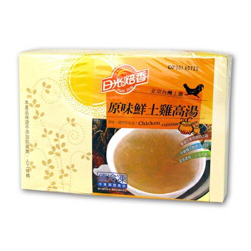 日光焙香原味鮮土雞高湯