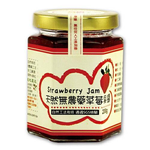 無農藥草莓果醬