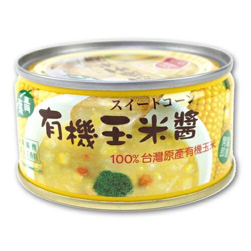 有機玉米醬