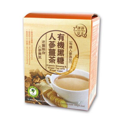 有機黑糖人蔘薑茶