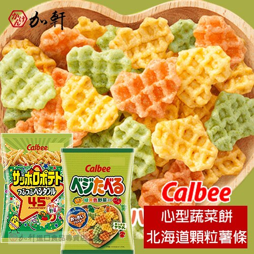 《加軒》★美味零食★日本CALBEE加樂比心型野菜餅/北海道顆粒薯條