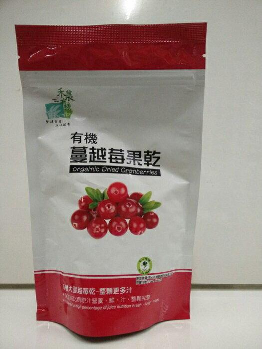 禾農 有機蔓越莓乾 120g/包 ~整顆更多汁