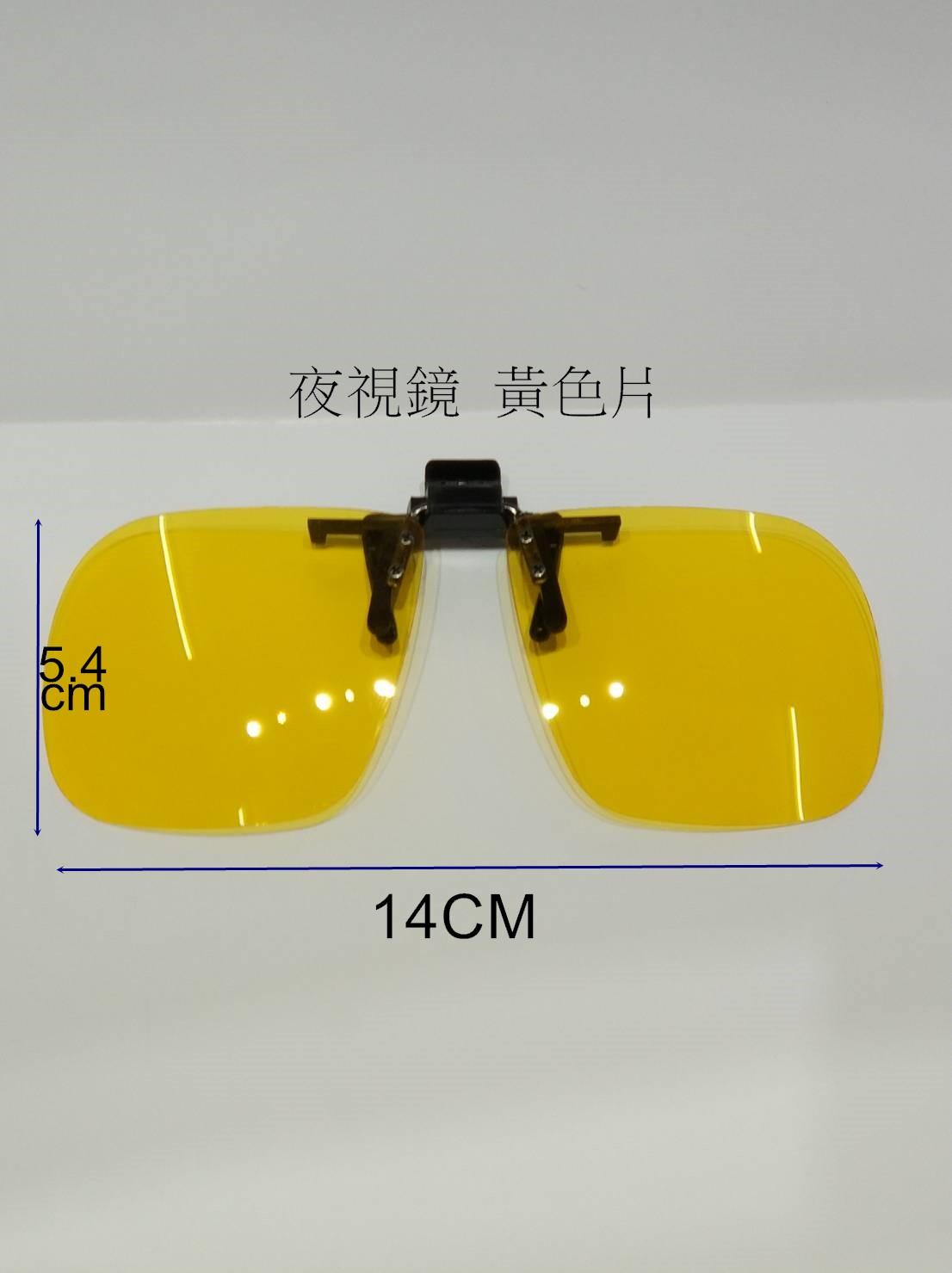 日本進口 大片款式偏光片 護目鏡片 夜視偏光片 前掛式 可掀式