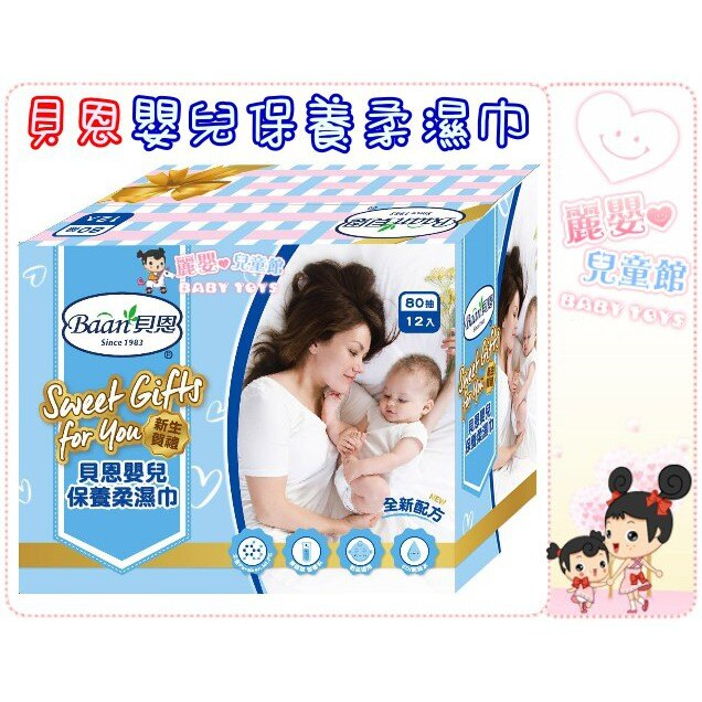 新生賀禮-貝恩 BAAN-嬰兒保養柔濕巾/護膚濕紙巾 80抽12包(麗嬰兒童玩具館)